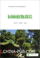 园林植物栽培