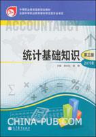 统计基础知识(第三版)(会计专业)