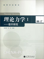 理论力学I――基本教程