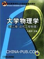 大学物理学.第二卷,近代工程物理