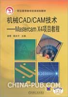 机械CAD/CAM技术――Mastercam X4项目教程