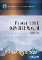 Protel 99SE电路设计及应用