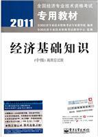 (特价书)2011-经济基础知识-(中级)高效应试版
