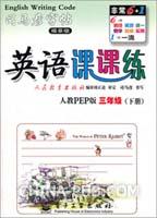 三年级(下册)-人教PEP版-英语课课练-司马�┳痔�-描摹版