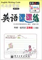 外研一起英语 三年级(下册)-英语课课练-描摹版