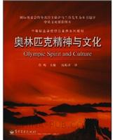 奥林匹克精神与文化