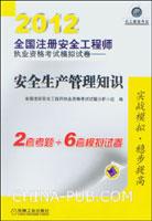 2012全国注册安全工程师执业资格考试模拟试卷:安全生产管理知识
