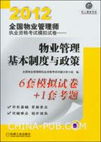 2012全国物业管理师执业资格考试模拟试卷:物业管理基本制度与政策