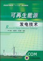 可再生能源发电技术