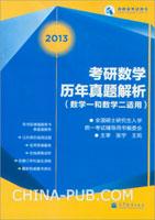 2013考研数学历年真题解析(数学一和数学二适用)