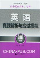 英语真题解析与应试模拟-全国各类成人高考-2012年版-高中起点升本.专科