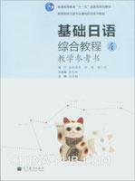 基础日语综合教程教学参考书.4