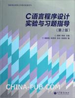(特价书)C语言程序设计实验与习题指导(第2版)