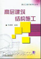 高层建筑结构施工