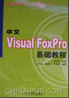 (特价书)中文Visual FoxPro基础教程