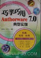 巧学巧用Authorware 7.0典型实例