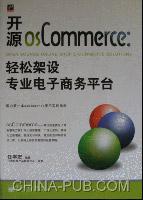 开源osCommerce:轻松架设专业电子商务平台
