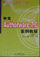 中文Authorware 7.0案例教程