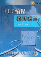 PLC编程实用指南