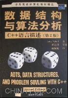 数据结构与算法分析--C++语言描述(第2版)