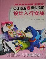 CG漫画与商业插画设计入行实战