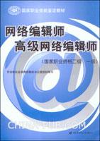 网络编辑师  高级网络编辑师(国家职业资格二级 一级)