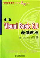 (特价书)中文Visual Basic 6.0基础教程