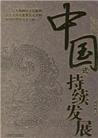 中国式持续发展[按需印刷]