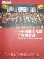 [特价书]中国雇主品牌传播实录-CCTV<<绝对挑战>>的理念与探索