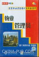 国家职业资格培训系列教学片--物业管理员(2碟装全实景VCD)