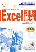 Excel 2003教程-(专家级)(含光盘1张)[按需印刷]