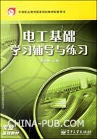 电工基础学习辅导与练习