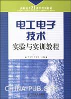 电工电子技术实验与实训教程