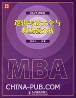 MBA逻辑考试大全与典型题分析