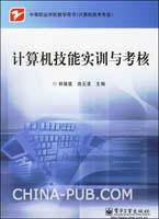 计算机技能实训与考核-(计算机技术专业)