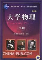 大学物理-(下)(第2版)