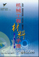 机械工程材料手册(上册):金属材料(硬皮精装)