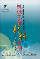 机械工程材料手册(下册):非金属材料(硬皮精装)