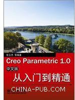 (特价书)Creo Parametric 1.0中文版从入门到精通