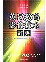 英汉数码影像技术辞典