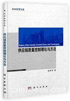 供应链质量控制理论与方法[按需印刷]