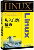 (特价书)Linux从入门到精通