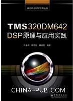 TMS320DM642 DSP原理与应用实践
