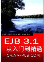 EJB 3.1从入门到精通