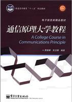 通信原理大学教程