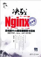 决战Nginx技术卷――高性能Web服务器部署与运维(基于php、Java、ASP.NET等)