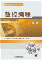 数控编程(第3版)