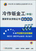 冷作钣金工(中级)国家职业资格证书取证问答