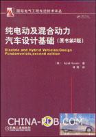 纯电动及混合动力汽车设计基础(原书第2版)