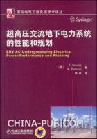 超高压交流地下电力系统的性能和规划